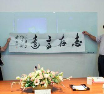 大陸省市記協負責人訪問團團長張百新書記(右)致贈本校董事長成嘉玲(左)墨寶。